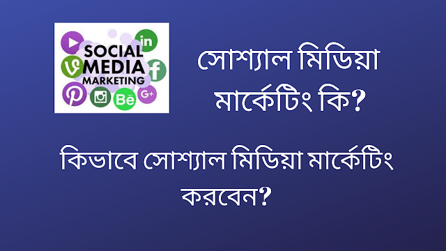 What is Social Media Marketing? How do social media marketing?|RD Tech channel