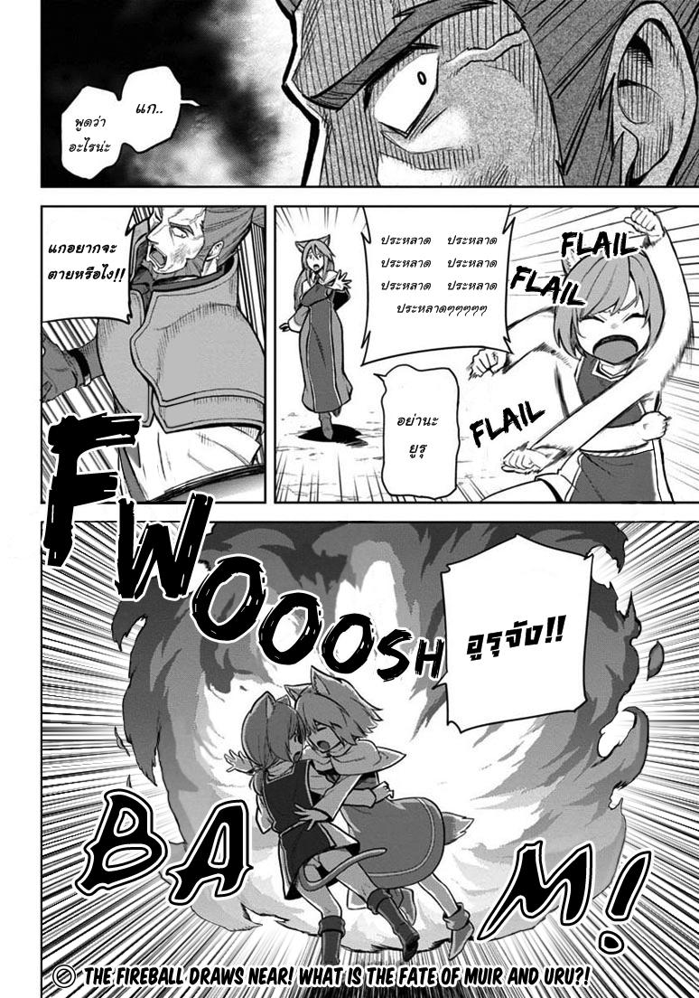 อ่านการ์ตูน Konjiki no Word Master 9 ภาพที่ 24