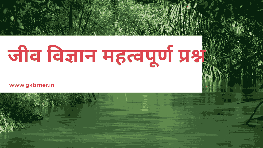 जीव विज्ञान के महत्वपूर्ण प्रश्न Chapter Wise | Biology Gk Questions Chapter Wise in Hindi