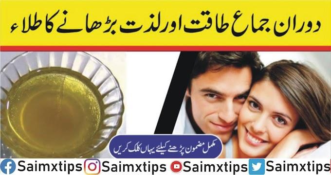 Lun Ko Bara Karne ka Tarika in Urdu | saimxtips