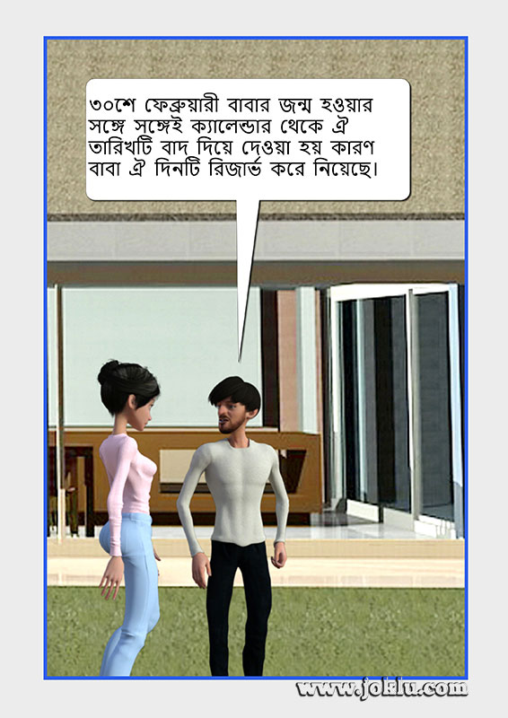 30th February incredible dad joke in Bengali