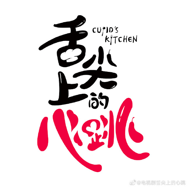 Cupid's Kitchen cdrama