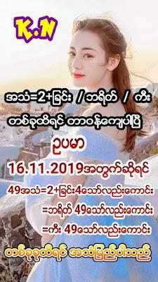 Thailand Lottery Bangkok VipTips Facebook Blogspot 16 November 2019
