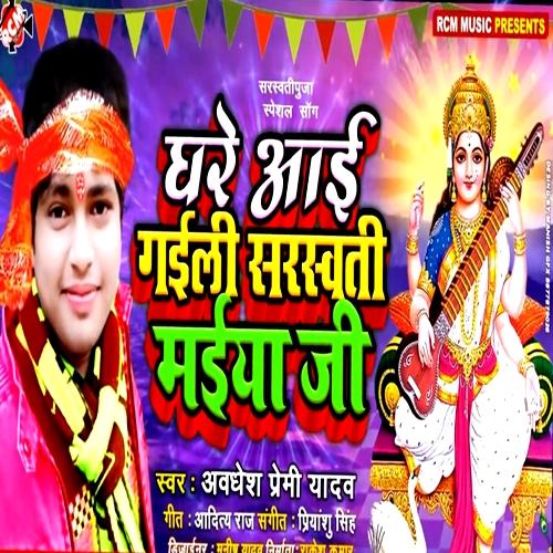 Ghare Aai Gaili Sarswati Maiya Ji, sarswati song, sarswati bhajan, saraswati dj,