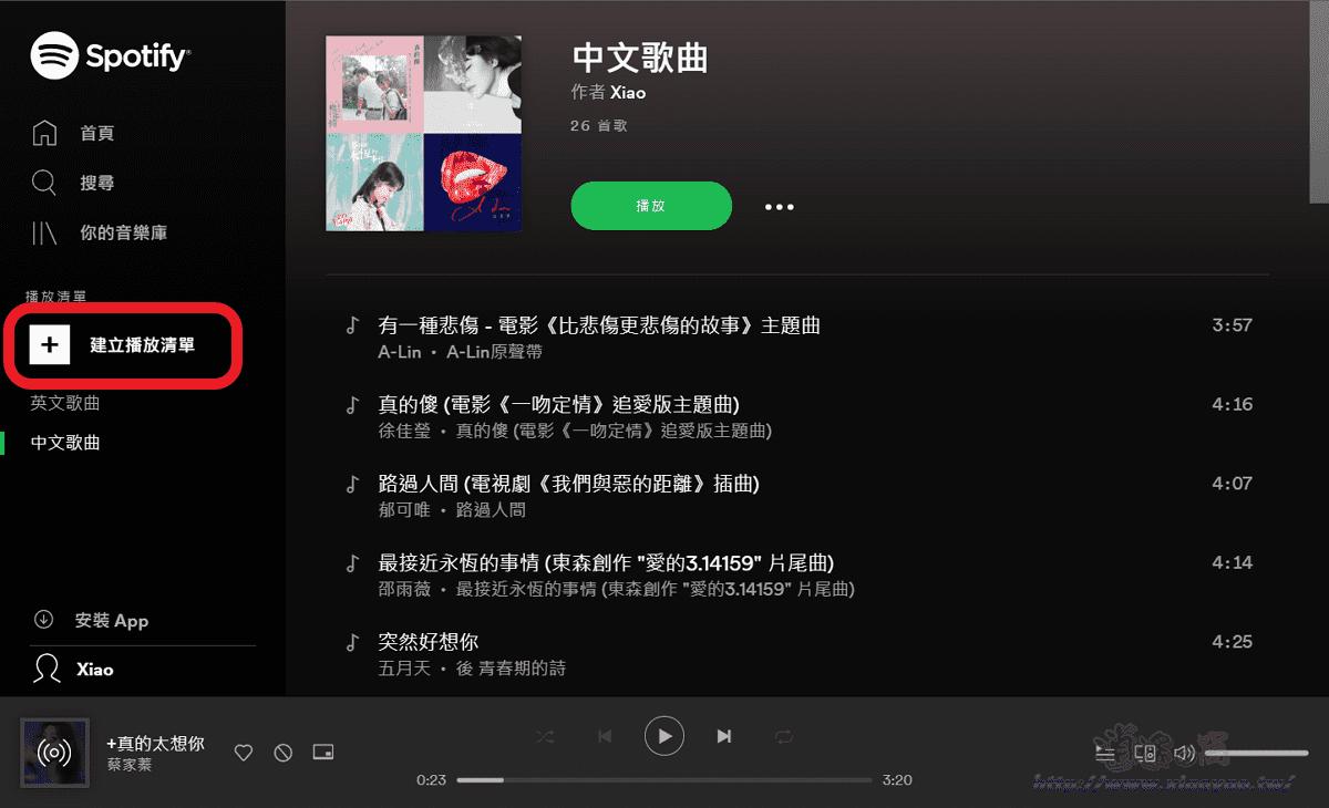 Spotify 無限暢聽千萬首流行歌曲