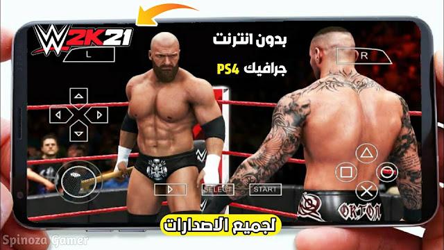تحميل لعبة المصارعة WWE 2K21 للاندرويد بحجم صغير جدا من ميديا فاير جرافيك PS4