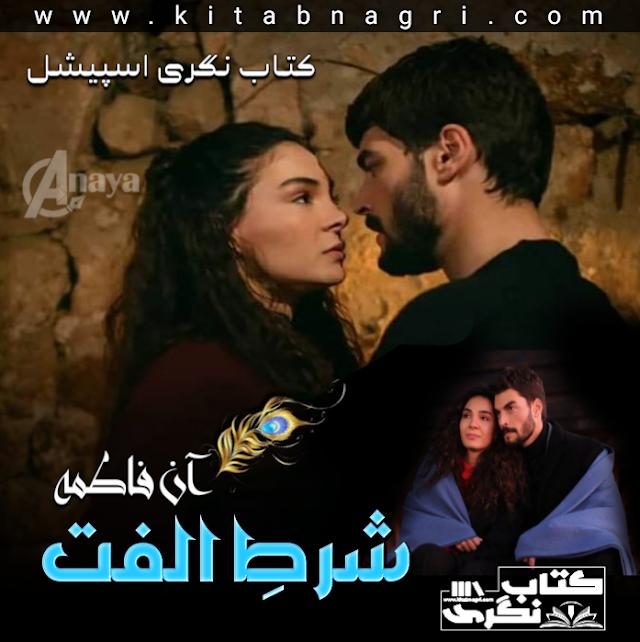 Shart E Ulfat Novel By Aan Fatima Episode 16