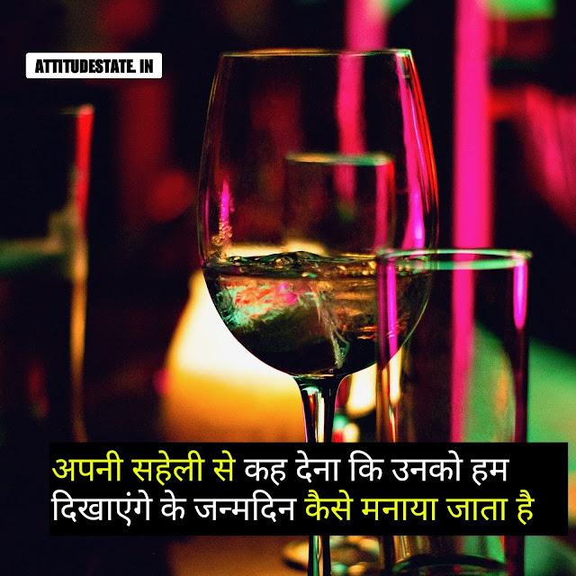 attitude birthday status for whatsapp in hindi