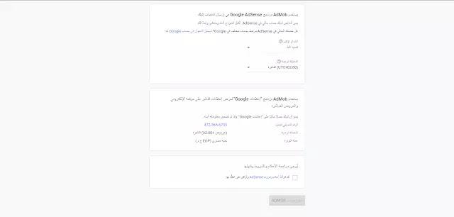 حساب جوجل ادسنس بعد التحديث الجديد