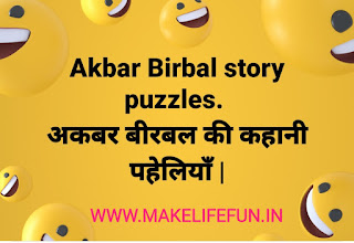 Akbar Birbal puzzle,  Logic puzzles,Chatpati Paheliyan, english riddles, hindi riddles, Hindi Paheliyan with Answer, Hindi riddles, Paheliyan in Hindi with Answer, हिंदी पहेलियाँ उत्तर के साथ, Funny Paheli in Hindi with Answer, Saral Hindi Paheli with answers, Tough Hindi Paheliyan with Answer, Hindi Paheli, math riddles,fruit riddles, math paheli with Answer, math paheli, whatsapp paheli, whatsapp, riddles, Paheli in Hindi, Hindi paheliyan for kids, Math Riddles in Hindi For Kids, Paheliya in Hindi For Kids,  Mind Puzzle, genius puzzles, picture brain teasers and Answers, mathematic puzzle, tricky puzzle, amusing riddle, cool puzzles, different puzzles, nature paheliya, tree puzzle, hinden face puzzle Hindi paheliya with answer, english riddles, baccho ki dilchaps paheliya, WhatsUp puzzles, guess the emoji, coin puzzles explanation in hindi, english riddles in 2021, old song games, Superhit songs puzzles, science puzzle, education puzzle, IQ test questions, Gk current affairs question, what i m, story, jasusi Paheliyan,   statement, story, court,