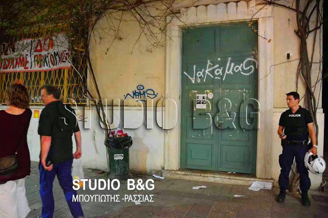 Α.Δ.Ε.Δ.Υ.: Συμπαράσταση στους 6 διωκόμενους στο Ναύπλιο για τον αγώνα τους ενάντια στο ξεπούλημα δημόσιας ακίνητης περιουσίας