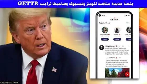 ماهي منصة GETTR المنافسة لتويتر وفيسبوك وصاحبها ترامب