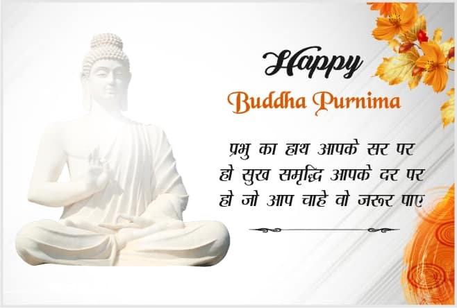 Buddha Purnima Quotes Hindi