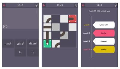 تحميل لعبة درب التحدي - العاب ذكاء للهاتف المحمول
