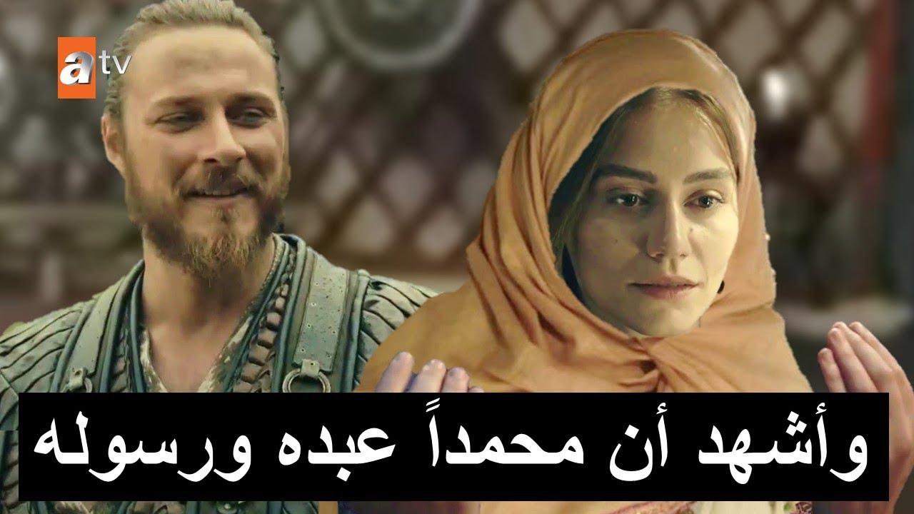 اسلام زويا وخداع نيكولا اعلان 2 المؤسس عثمان الحلقة 63