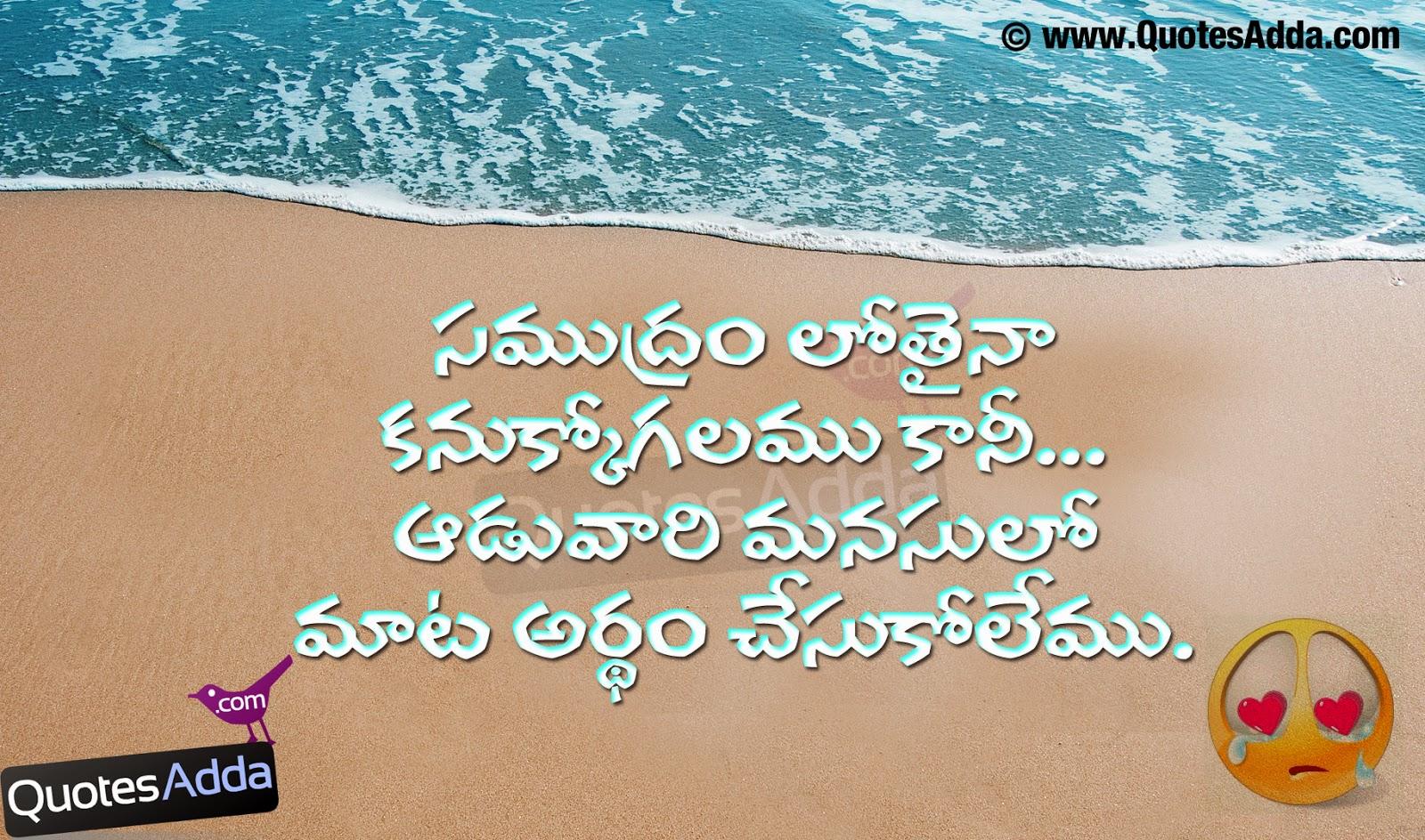 telugu girls feelings quotes images quotesadda