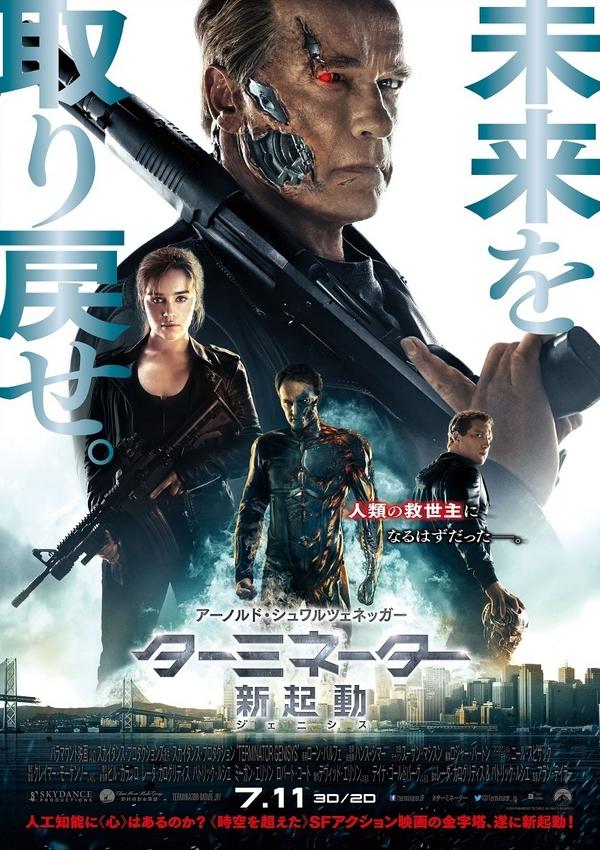 Terminator Genisys (2015) คนเหล็ก 5 มหาวิบัติจักรกลยึดโลก [HD][พากย์ไทย]