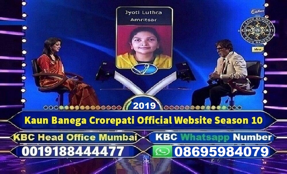 KBC Lottery Winner 2019 | KBC Lottery Winner List 2019