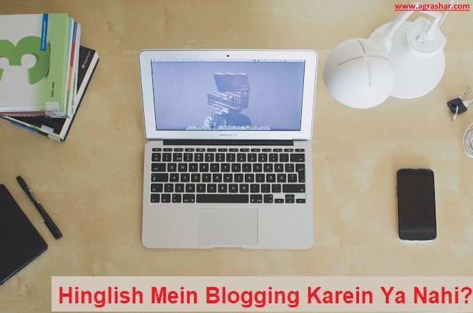 Hinglish Mein Blogging Karein ya Nahi?