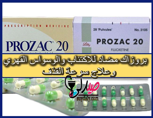 بروزاك كبسول Prozac Capsules لعلاج الاكتئاب والوسواس القهرى والقلق وعلاج سرعة القذف، 20 ماجم و40 ملجم الجرعة ودواعي الاستعمال وموانع الاستعمال والسعر في 2019