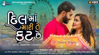 Dil-Maa-Maari-Te-Cut-Che-Dhaval-Barot-Jyoti-Sharma