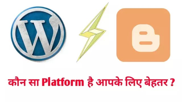 Blogger VS WordPress In Hindi- My Free Tips