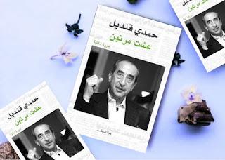 تحميل pdf كتاب عشت مرتين تأليف حمدي قنديل