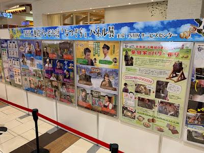 NHK連続テレビ小説「なつぞら」パネル展