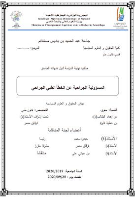 مذكرة ماستر: المسؤولية الجراحية عن الخطأ الطبي الجراحي PDF