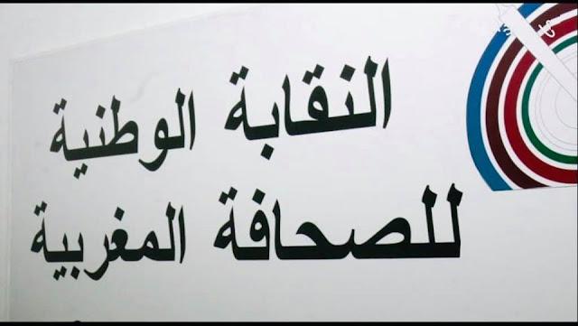 النقابة_الوطنية للصحافة المغربية تندد بأساليب التعدي على حقوق الصحافيات والصحافيين وتنوه بالمقاولات التي حافظت على حقوق أجرائها✍️👇👇👇