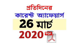 26th March Current Affairs in Bengali pdf