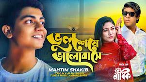 Bhul Seshe Valobeshe Lyrics (ভুল শেষে ভালোবেশে) Mahtim Shakib   Nabik