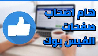 حقوق الطبع والنشرFacebook Copyright