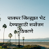 पालघर जिल्ह्यात भेट देण्यासाठी सर्वोत्तम ठिकाणे   Best places to visit in Palghar district