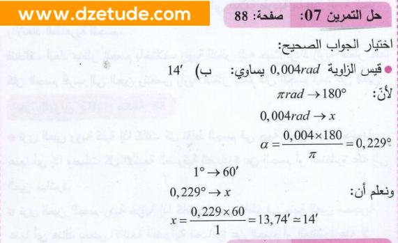 حل تمرين 7 صفحة 88 فيزياء السنة رابعة متوسط - الجيل الثاني