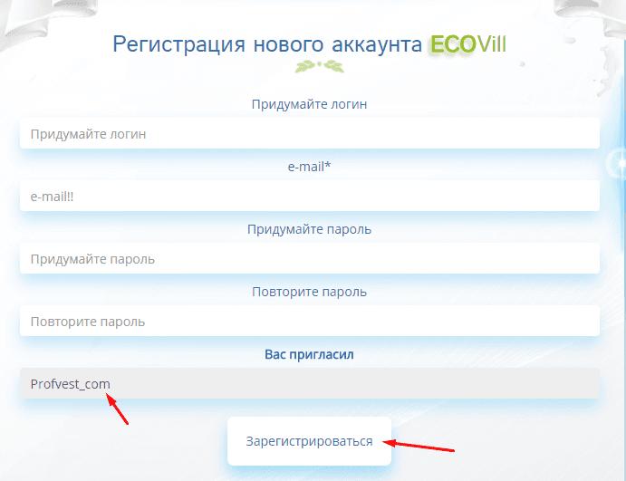 Регистрация в EcoVill 2