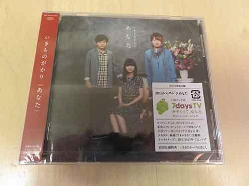 いきものがかりの30枚目のシングル「あなた」01