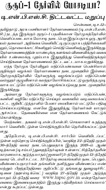 TNPSC Group I Related Information 2020