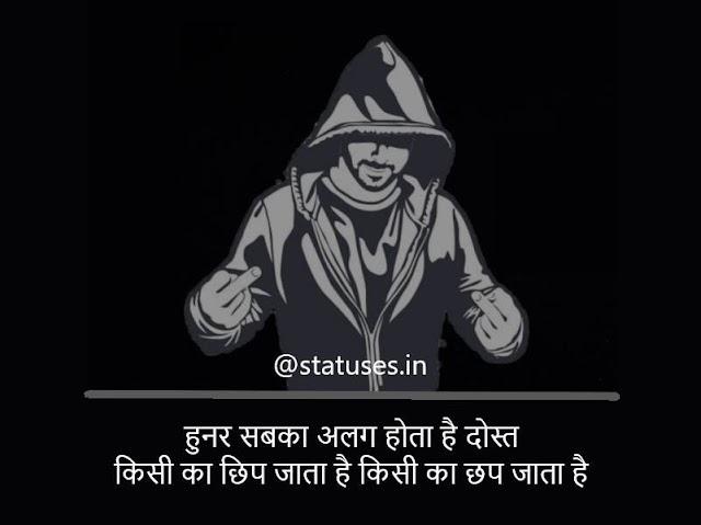 Killer Attitude Status for Whatsapp in Hindi