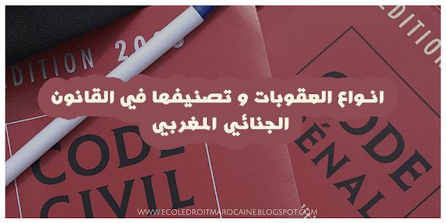 انواع العقوبات و تصنيفها في القانون الجنائي المغربي %25D8%25A7%25D9%2586%25D9%2588%25D8%25A7%25D8%25B9%2B%25D8%25A7%25D9%2584%25D8%25B9%25D9%2582%25D9%2588%25D8%25A8%25D8%25A7%25D8%25AA%2B%25D9%2588%2B%25D8%25AA%25D8%25B5%25D9%2586%25D9%258A%25D9%2581%25D9%2587%25D8%25A7%2B%25D9%2581%25D9%258A%2B%25D8%25A7%25D9%2584%25D9%2582%25D8%25A7%25D9%2586%25D9%2588%25D9%2586%2B%25D8%25A7%25D9%2584%25D8%25AC%25D9%2586%25D8%25A7%25D8%25A6%25D9%258A%2B%25D8%25A7%25D9%2584%25D9%2585%25D8%25BA%25D8%25B1%25D8%25A8%25D9%258A%2B%25281%2529