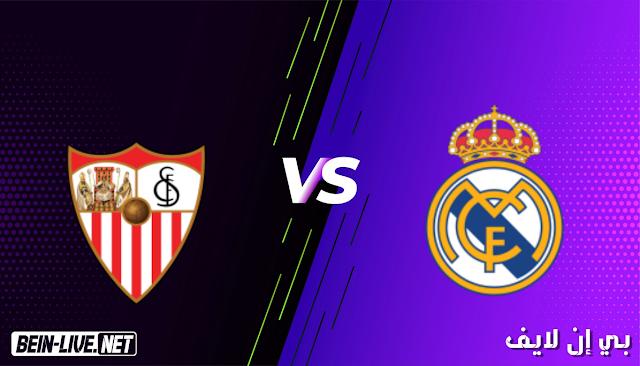 مشاهدة مباراة ريال مدريد واشبيلية بث مباشر اليوم بتاريخ 09-05-2021 في الدوري الاسباني