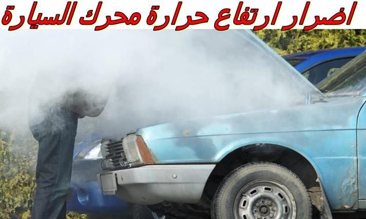 اضرار ارتفاع حرارة السيارة