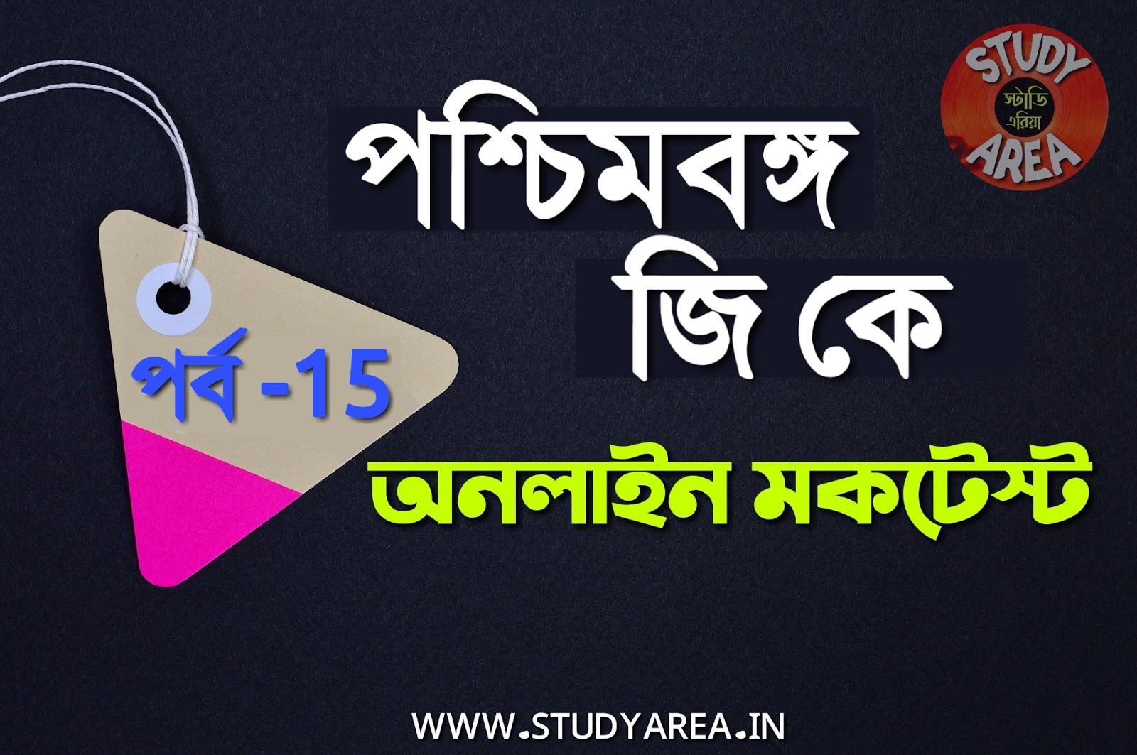 West Bengal GK Online Mock Test in Bengali part -15