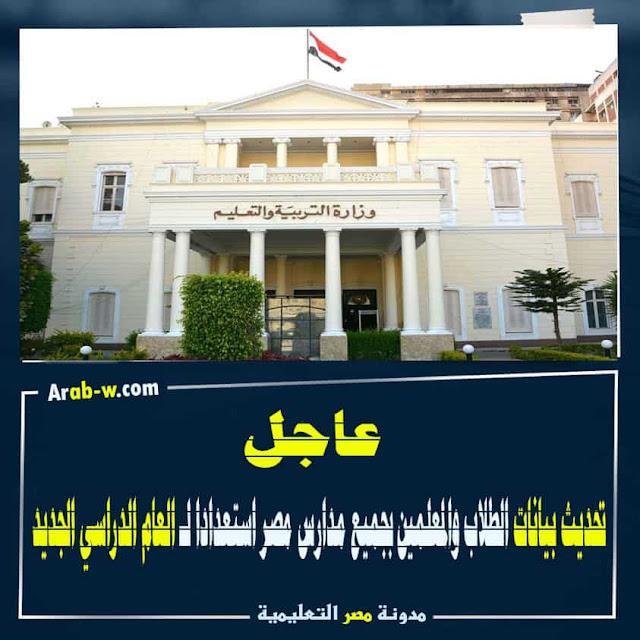 تحديث بيانات الطلاب والمعلمين بجميع مدارس مصر استعدادا لـ العام الدراسي الجديد