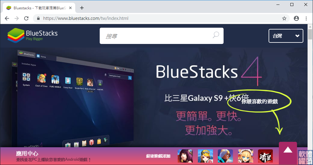 [下載及安裝教學] BlueStacks v4.40.10.1013 繁體中文版 Android 模擬器 在 PC 也能玩 Android APP - 軟體罐頭