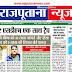 Rajputana News daily afternoon epaper 14 January 2021