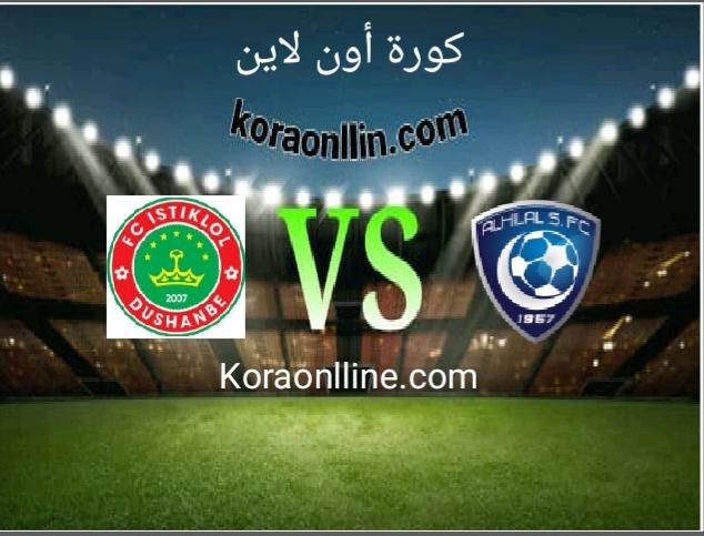 مباراة الهلال مع استقلال دوشنبه اليوم
