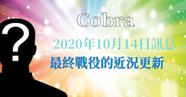 [揭密者][柯博拉Cobra] 2020年10月14日訊息:最終戰役的近況更新