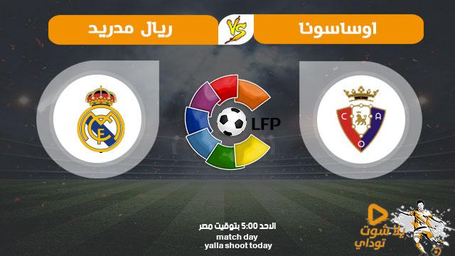 بث مباشر مشاهدة مباراة ريال مدريد واوساسونا لايف اليوم 9-2-2020 في الدوري الاسباني