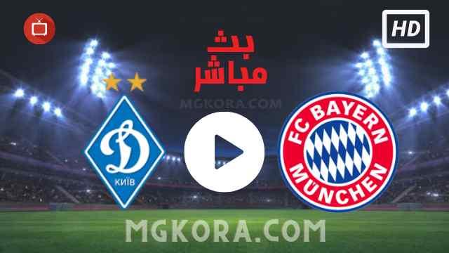 مشاهدة مباراة بايرن ميونخ ودينامو كييف بث مباشر الأربعاء 29-09-2021 في دوري أبطال أوروبا
